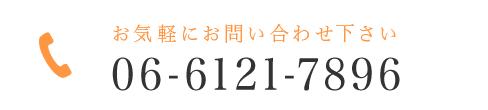 tel_06-6121-7896.png